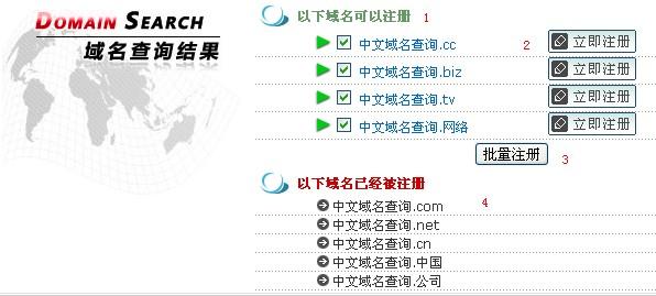 选择需要注册的中文域名图解