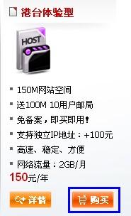 选择好购买的虚拟主机类型