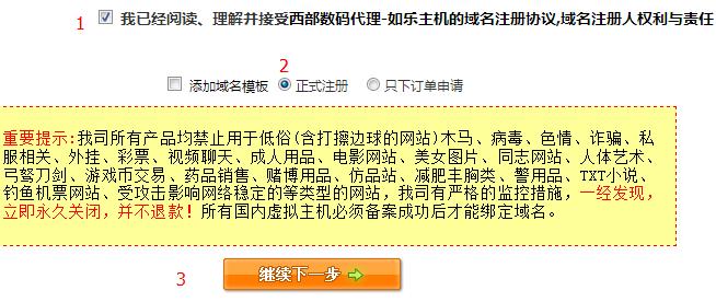 如何注册中文域名第三步
