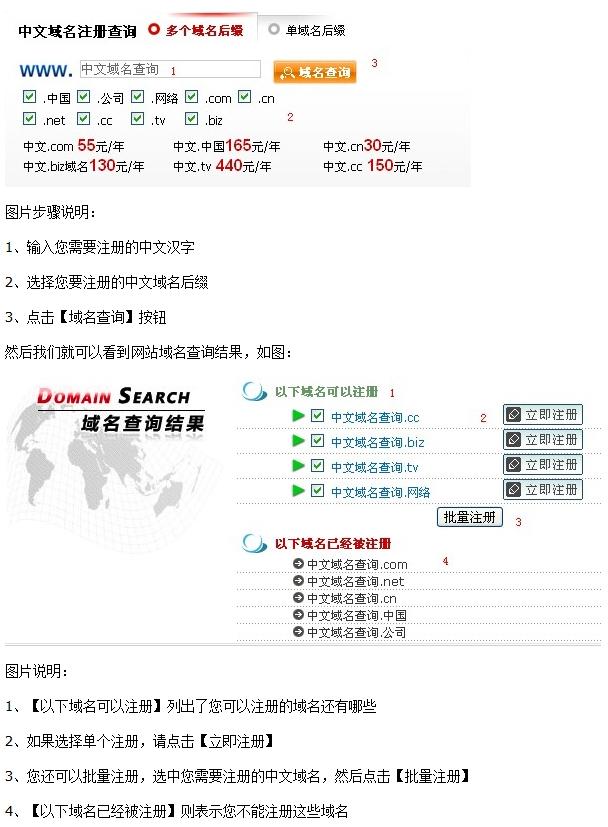 中文未注册域名查询方法图解