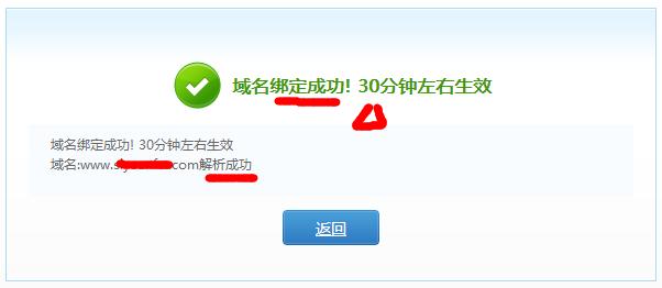 西部数码虚拟主机绑定域名自动解析提醒图示