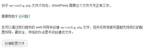 wordpress安装教程图解第一步