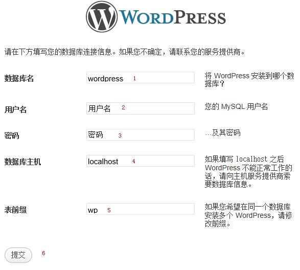 wordpress安装教程图解第三步