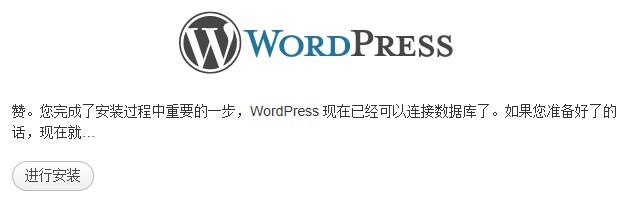 wordpress安装教程图解第四步