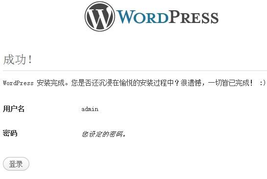 wordpress安装教程图解第六步