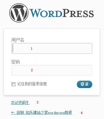 wordpress安装教程图解第七步