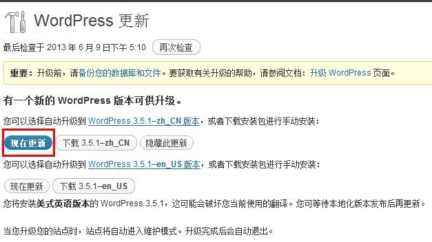 wordpress安装教程图解第九步