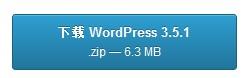 wordpress建站程序下载按钮
