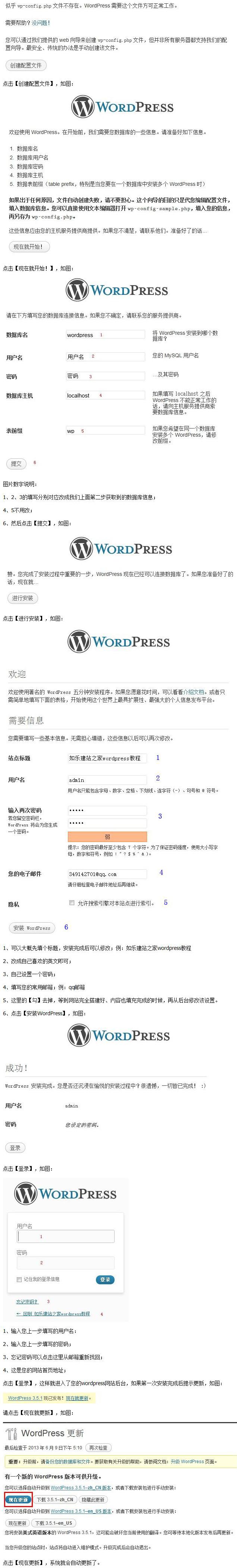 wordpress安装教程图文详解全步骤