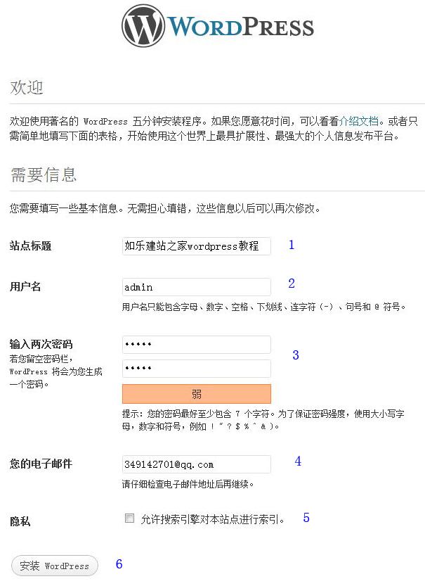 wordpress安装教程图解第五步