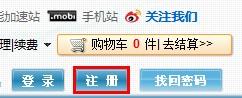 西部数码官方网站新用户注册入口