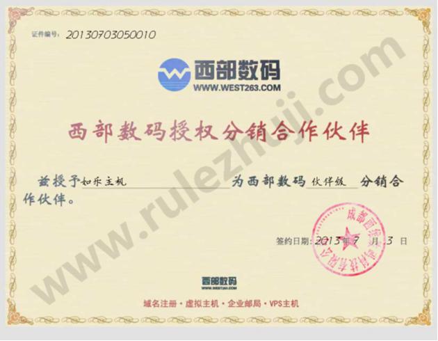 如乐主机的西部数码代理商授权证书