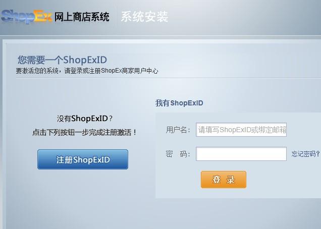 注册shopexID并激活提示