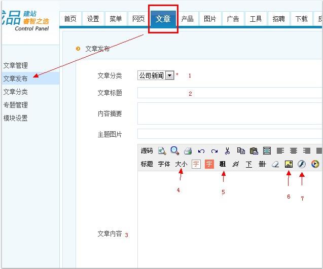 西部数码成品网站后台常用功能操作图解