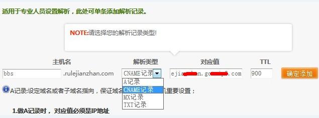 二级域名CNAME记录解析图解