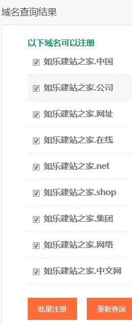 网站域名查询结果