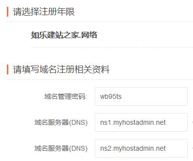 进入域名注册确认页面