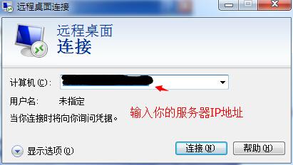 远程连接的框输入IP连接