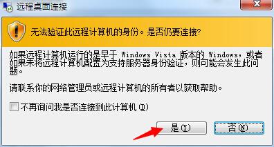 远程桌面连接提醒