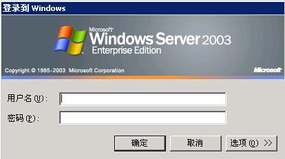 输入用户名和密码就可远程登录服务器
