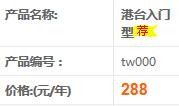 港台主机tw000在西部数码官网开通的价格是每年288元