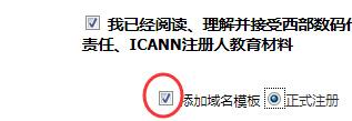 勾选【添加域名模板】来保存注册域名的时候填写的这些资料