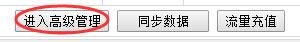 点击【进入高级管理】即可进入该虚拟主机管理页面