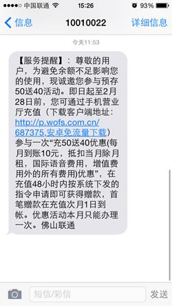 """收到中国联通发来的短信,说有""""充50送40优惠""""活动"""