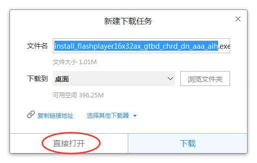QQ浏览器显示的下载提示窗口