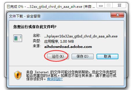 猎豹浏览器显示的下载提示窗口