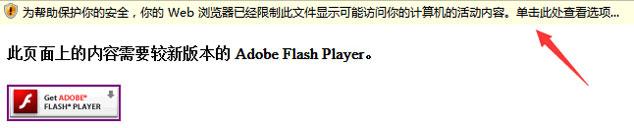 QQ浏览器提示的是这样的