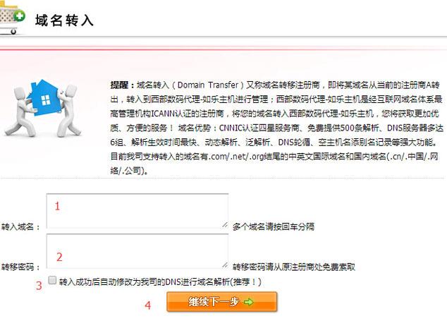 西部数码代理商-如乐主机中的域名转入页面