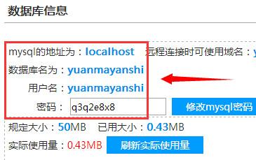 开通后即可看到MYSQL数据库的信息