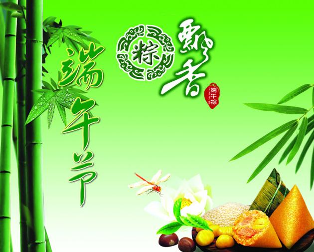 端午节粽子配图