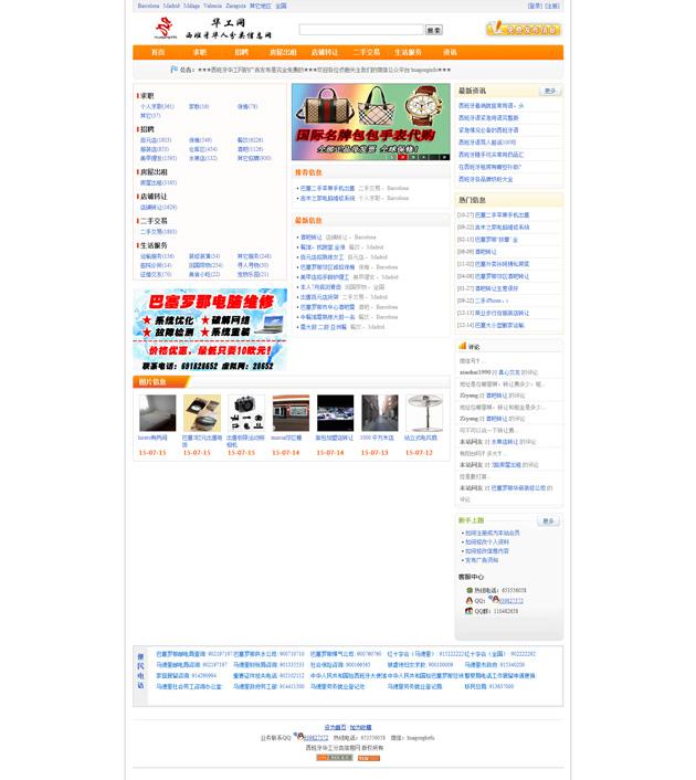 华工网-西班牙华人分类信息网