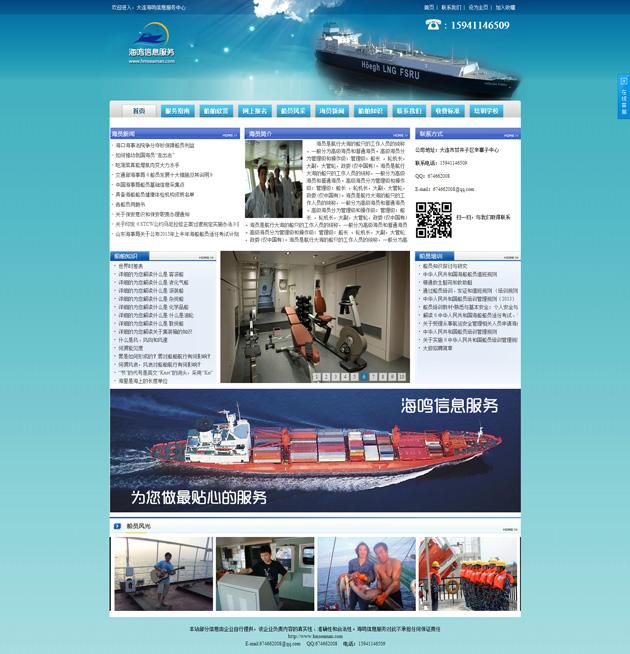 网站案例:大连海鸣信息服务中心