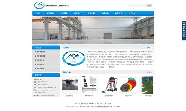 网站案例:成都超峰装饰工程有限公司