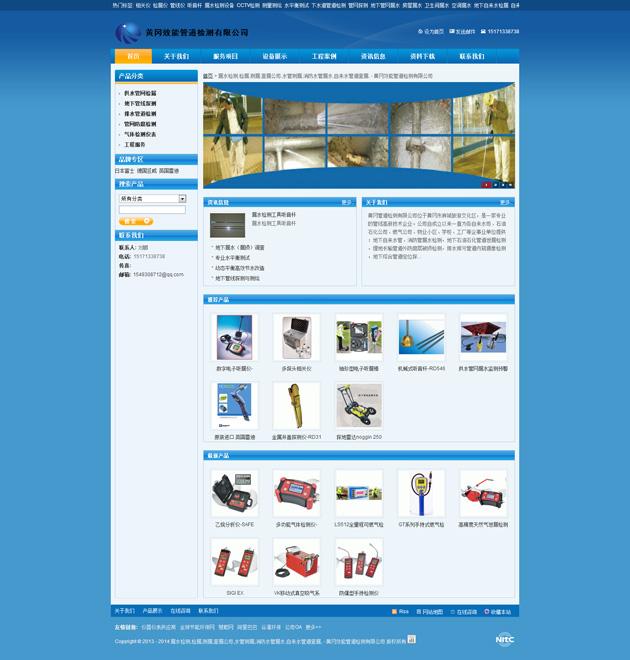 网站案例:黄冈效能管道检测有限公司