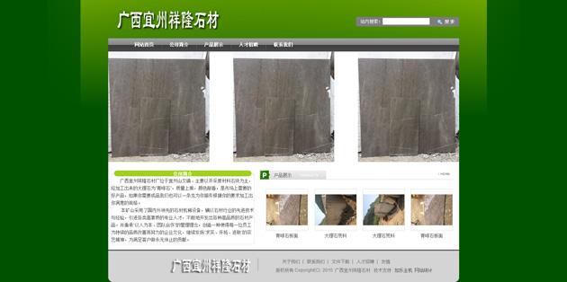 网站案例:广西宜州祥隆石材厂