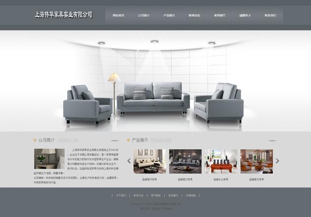 网站案例:上海伟华家具实业有限公司