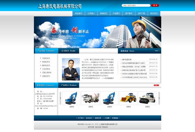 网站案例:上海唐氏电器机械有限公司