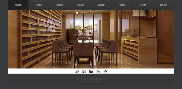 网站案例:上海世豪家具实业有限公司