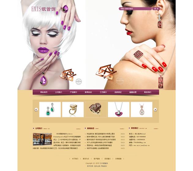 网站案例:EXIS银首饰