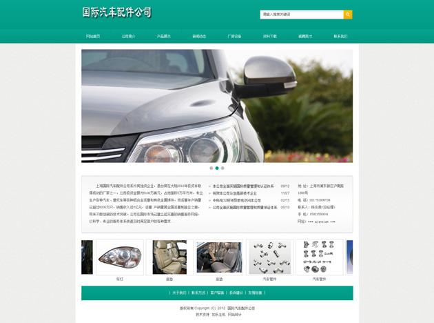 网站案例:国际汽车配件公司