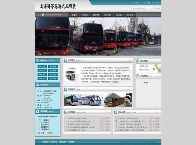 网站案例:上海海哥旅游汽车租赁