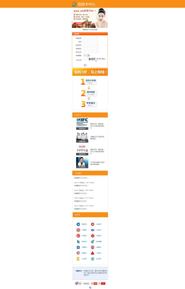 网站案例:北京担保网