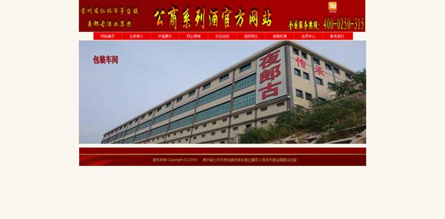 网站案例:贵州省仁怀市茅台镇夜郎古酒业集团
