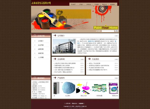 上海生民化工控股公司