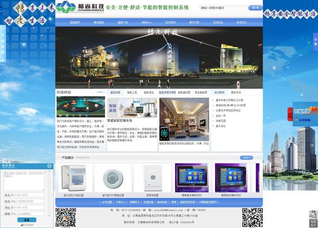 网站案例:云南畅尚科技有限公司