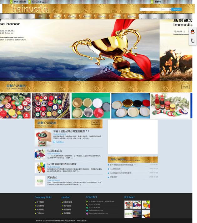 网站案例:广东省台山市百诺特瓶盖有限公司